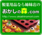 製菓用品なら姉妹店の「おかしの森.com」