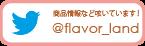 かっぱ橋「フレーバーランド」twitter